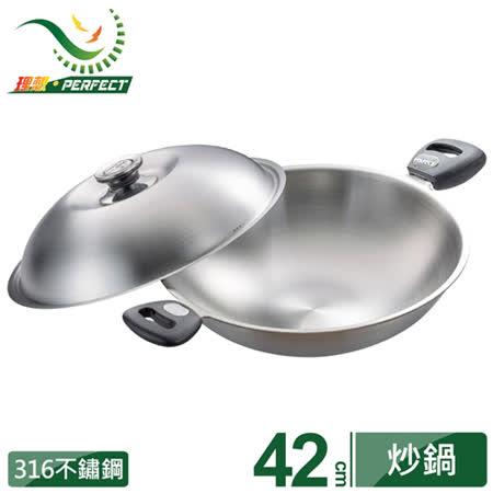 《PERFECT‧理想》極致316七層炒鍋-42cm