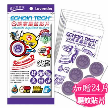 【ECHAIN TECH】熊掌超人PMD驅蚊貼片-薰衣草香味(36片)加贈24片