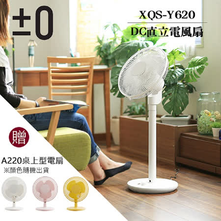 {贈正負零 Y030陶瓷電暖器}±0 正負零 12吋DC直流極簡風電風扇 XQS-Y620 群光公司貨