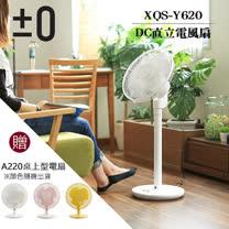 {限時促銷}±0 正負零 12吋DC直流極簡風電風扇 XQS-Y620 群光公司貨