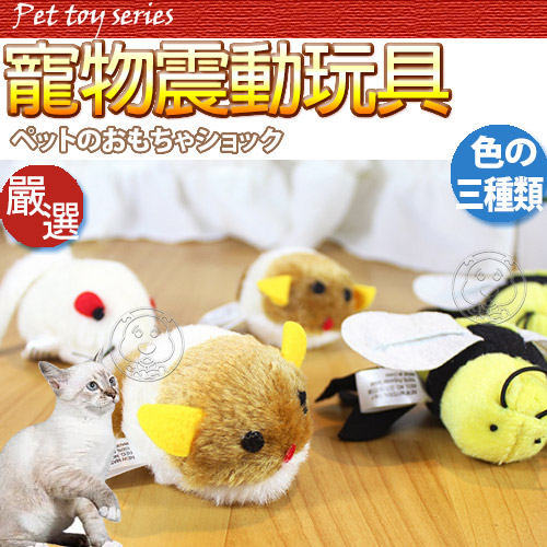dyy~震動絨毛貓玩具^(震動更有趣^)^~2個