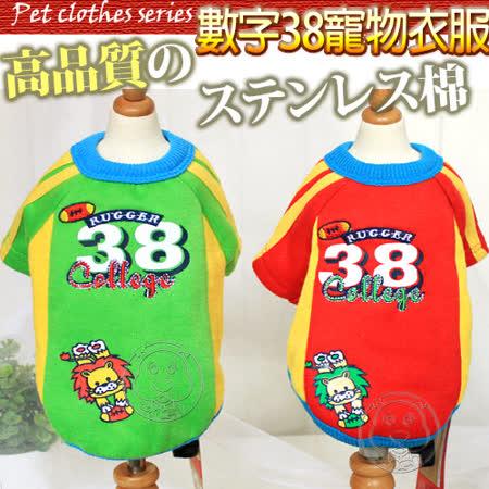 Petstyle》寵物38美國風運動衣