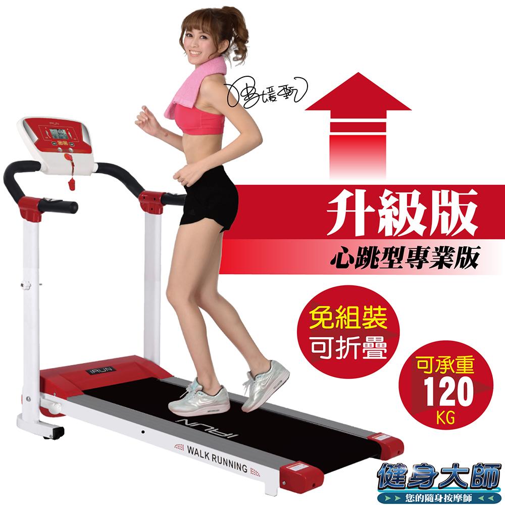 【健身大師】新一代愛 買 板 新手握心跳智慧程控電動跑步機