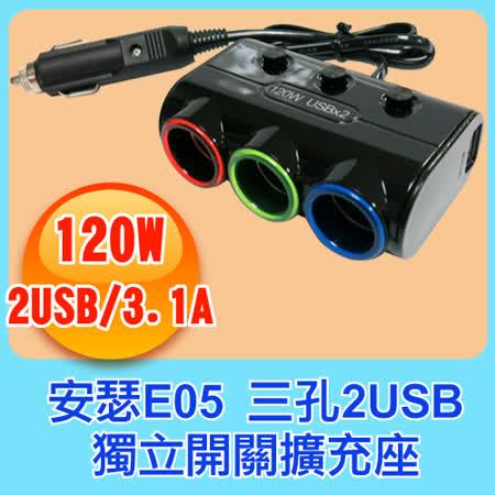 三孔 獨立開關 2USB 3.1A 120w 炫彩點煙器 CAR-E05