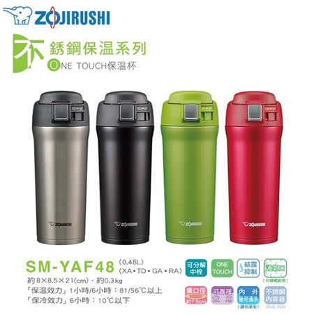『ZOJIRUSHI』☆象印 0.48L One Touch廣口不鏽鋼真空保溫杯 SM-YAF48