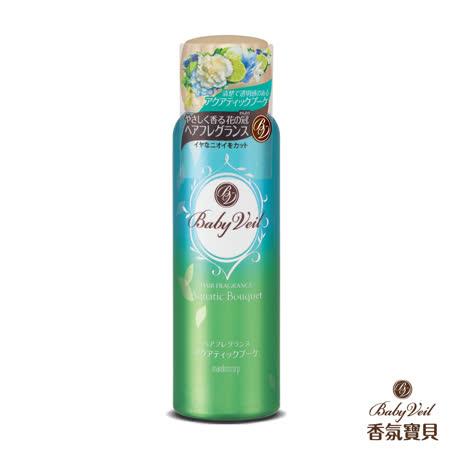【香氛寶貝】髮香噴霧(清新水漾)-2入