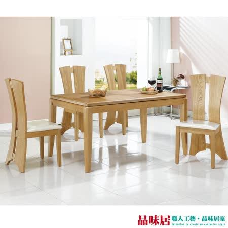 【品味居】穆拉 原木紋4尺實木拉合式餐桌椅組合(一桌四椅)