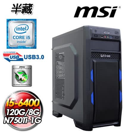 微星H110平台【半藏】Intel I5-6400四核 N750Ti-1GD5/OC獨顯 120G SSD+8G RAM 電競主機
