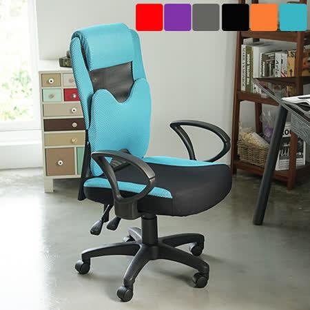 《Peachy life》頭靠D扶手電腦椅/辦公椅/書桌椅(大蝴蝶枕)(6色可選)