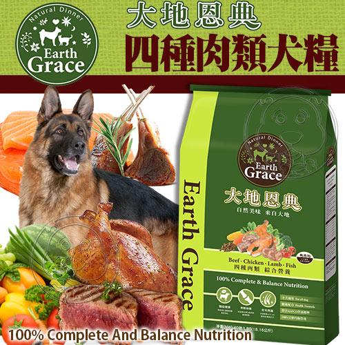 EarthGrace大地恩典~四種肉類全犬狗飼料~20磅包