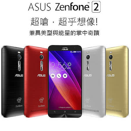ASUS Zenfone 2 ZE551ML 4G/64G 5.5吋 四核 4G LTE手機◆fe21送ZenPower 9600mAh行動電源(含果凍套)+濾藍光保護貼+背蓋+手機立架
