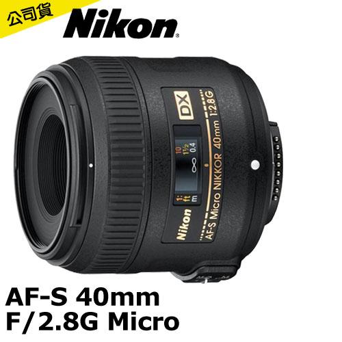 Nikon AF-S DX 40mm F/2.8G Micro(公司貨)