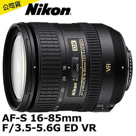 Nikon AF-S DX 16-85mm F/3.5-5.6G ED VR(公司貨)
