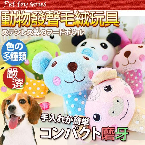 Petstyle萌動物園蘑菇pp發聲玩具11cm 出貨
