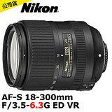 Nikon AF-S DX 18-300mm F/3.5-6.3G ED VR(公司貨)