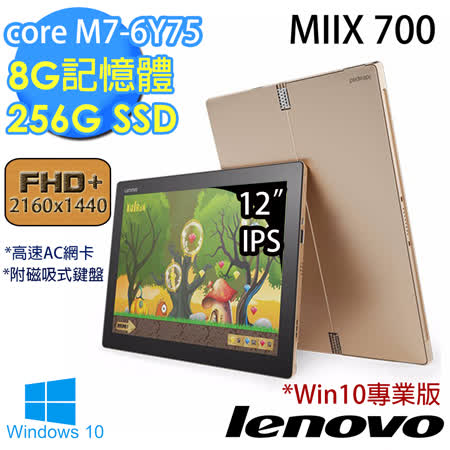 Lenovo 聯想 MIIX 700 12吋《Win10專業版》core M7-6Y75 8G記憶體 256GSSD平板筆電(金)(80QL00QPTW)附磁吸式鍵盤★贈觸控筆