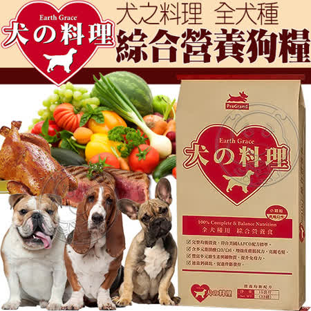 EarthGrace犬之料理》全犬種綜合營養狗糧(小顆粒)-15kg
