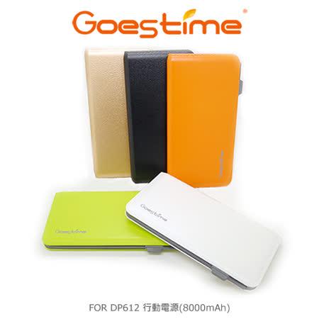 Goestime DP612 行動電源(8000mAh)