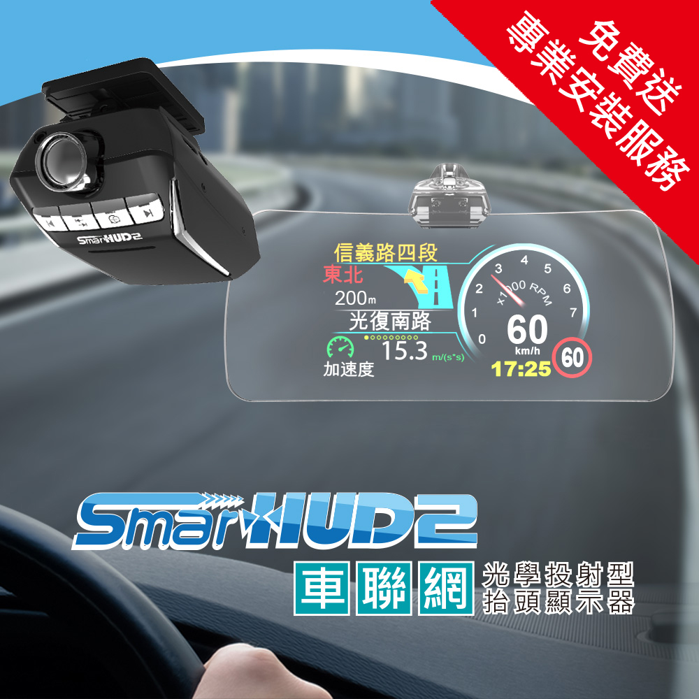 E~LEAD SmartHUD2 光學投射型車聯網抬頭顯示器 EL~352C_送