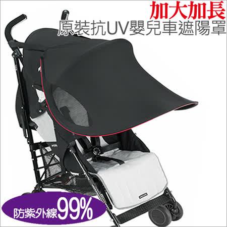 嬰兒推車防紫外線遮陽防風罩