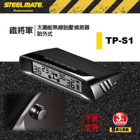 【鐵將軍TP-S1】TP-S1無線胎壓偵測器太陽能主機型胎外式【總代理三年保固】