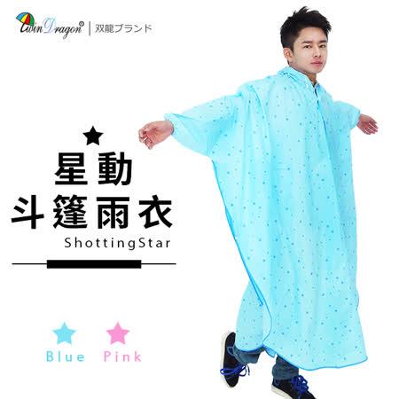 【雙龍牌】台灣無毒素材。雙龍牌星動斗篷雨衣太空型(水藍下標區) 小飛俠雨衣EY4326