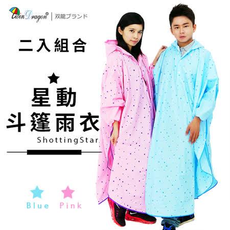 【雙龍牌】台灣無毒素材。雙龍牌星動斗篷雨衣太空型(二入組) 小飛俠雨衣EY4326