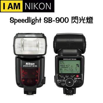 NIKON SPEEDLIGHT SB-900 SB900 閃光燈 (公司貨)