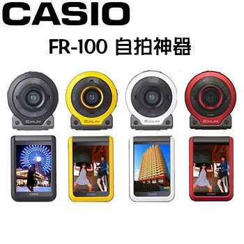 CASIO FR100 FR-100 自拍神器 (中文平輸)-送64G Micro 記憶卡+戶外腳架+相機包+ 清潔組+讀卡機+保護貼
