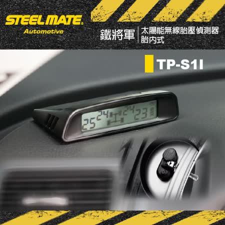 【鐵將軍TP-S1i】TP-S1i無線胎壓偵測器太陽能主機型胎內式【總代理3年8萬公里保固】