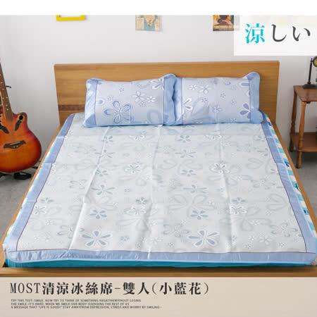 Most清涼冰絲席-(小藍花)-雙人