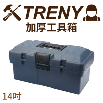 TRENY加厚工具箱~14吋