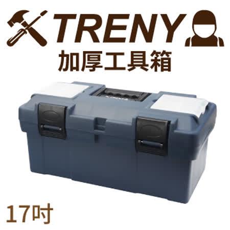 TRENY加厚工具箱-17吋