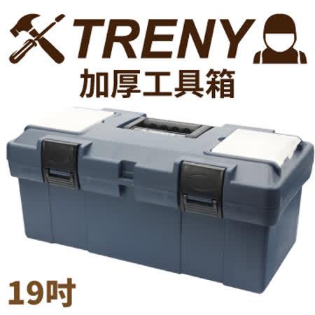 TRENY加厚工具箱-19吋