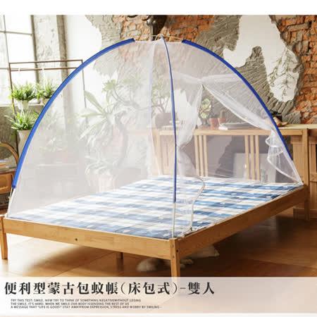 便利型蒙古包蚊帳(床包式)-雙人