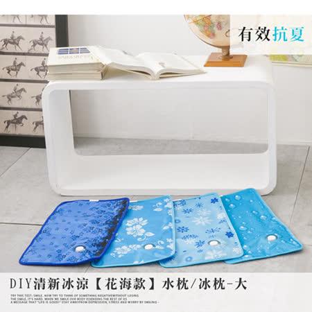 清新冰涼【花海款】水枕冰枕 大