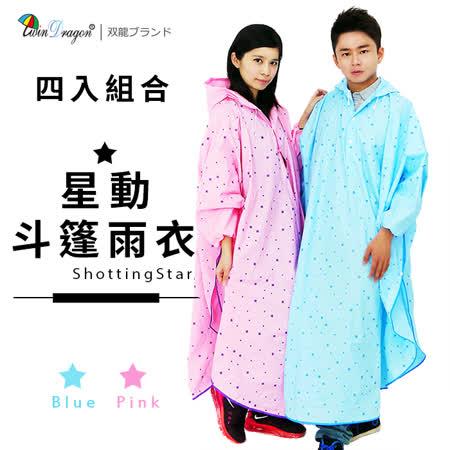 【雙龍牌】台灣無毒素材。雙龍牌星動斗篷雨衣太空型(四入組) 小飛俠雨衣EY4326