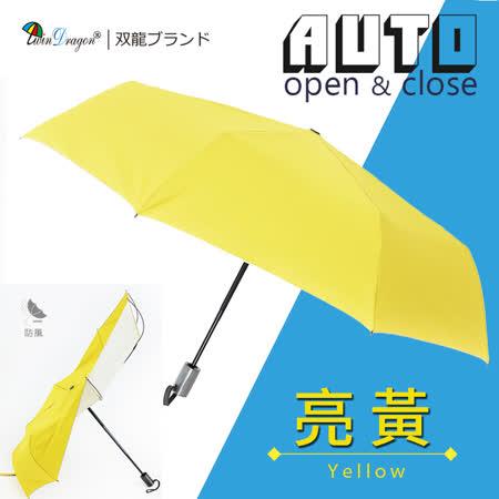 【雙龍牌】日系銀膠素色自動傘(亮黃下標區)。防風抗uv晴雨傘折傘-紫酒紅深藍黃灰水藍B0038