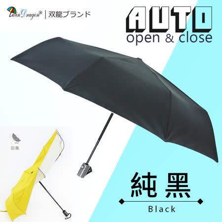 【雙龍牌】日系銀膠素色自動傘(純黑下標區)。防風抗uv晴雨傘折傘-紫酒紅深藍黃灰水藍B0038