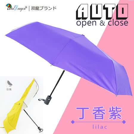 【雙龍牌】日系銀膠素色自動傘(丁香紫下標區)。防風抗uv晴雨傘折傘-紫酒紅深藍黃灰水藍B0038
