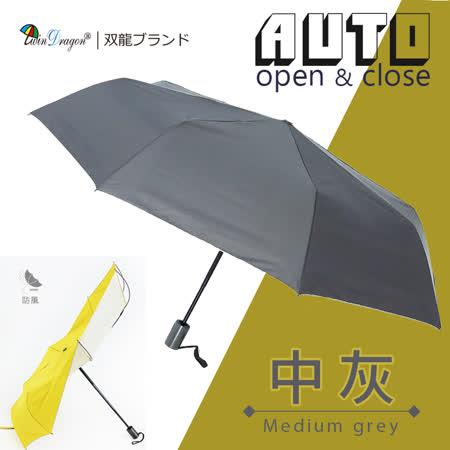 【雙龍牌】日系銀膠素色自動傘(中灰下標區)。防風抗uv晴雨傘折傘-紫酒紅深藍黃灰水藍B0038