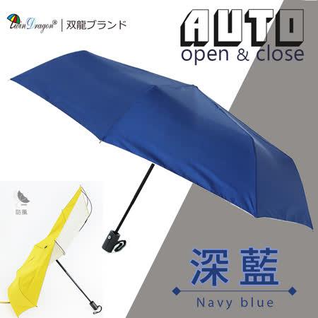 【雙龍牌】日系銀膠素色自動傘(深藍下標區)。防風抗uv晴雨傘折傘-紫酒紅深藍黃灰水藍B0038