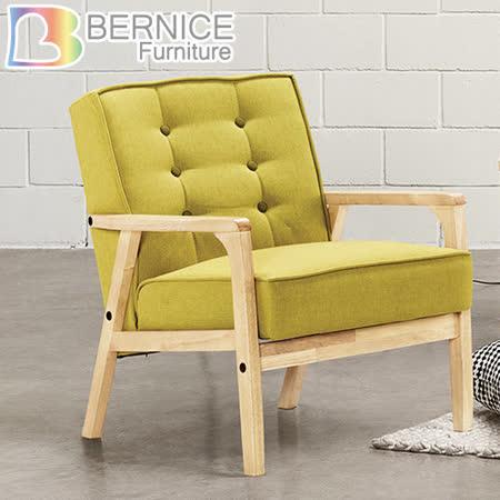 Bernice-西雅圖實木布沙發單人椅/單人座