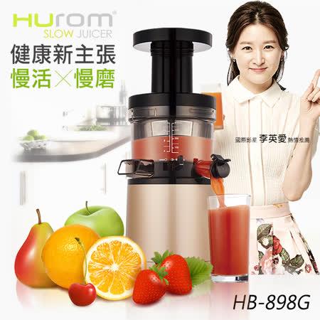 【HUROM】韓國原裝慢磨蔬果機/璀璨金HB-898(加贈柑橘榨汁組)