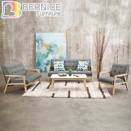 Bernice-凡賽斯實木布沙發椅組(1+2+3人座)