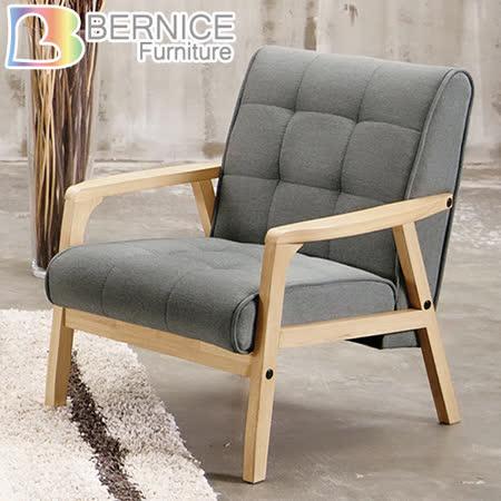 Bernice-凡賽斯實木布沙發單人椅/單人座