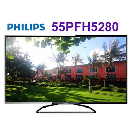 搶鮮降價!! PHILIPS 飛利浦55吋淨藍光液晶顯示器+視訊盒 (55PFH5280) 送陶板屋套餐券2張+威剛32G記憶卡(附轉卡)*1片