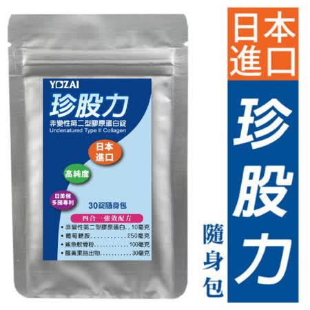 【悠哉美健】日本進口翻船救星珍股力(葡萄糖胺,非變性第二型膠原蛋白,鯊魚軟骨素) 30錠隨身包