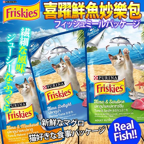 Friskies喜躍~新包裝鮪魚妙樂包系列70g^~96包