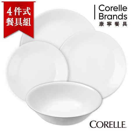 【美國康寧 CORELLE】純白系列個人餐具4件組_4NN03